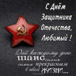 Виртуальная открытка с 23 февраля любимому скачать бесплатно на сайте otkrytkivsem.ru