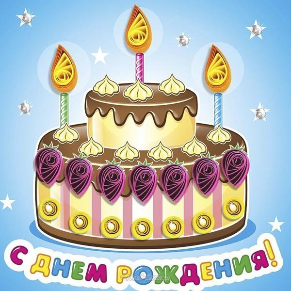 Внучке 3 года открытка скачать бесплатно на сайте otkrytkivsem.ru