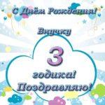 Внуку 3 года открытка скачать бесплатно на сайте otkrytkivsem.ru