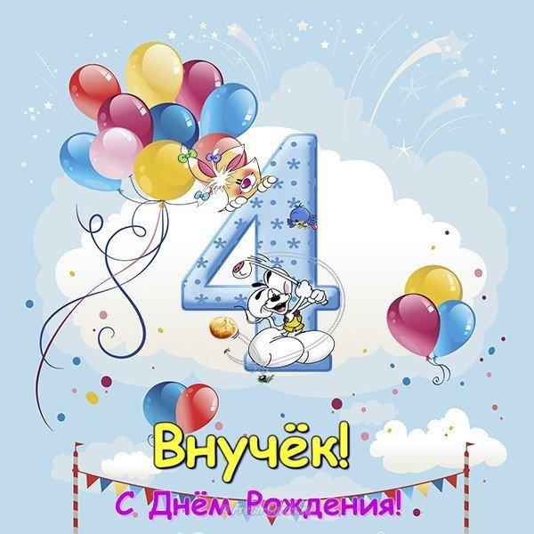 Внуку 4 года открытка скачать бесплатно на сайте otkrytkivsem.ru