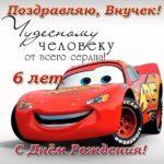 Внуку 6 лет открытка скачать бесплатно на сайте otkrytkivsem.ru