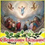 Вознесение Господне электронная открытка скачать бесплатно на сайте otkrytkivsem.ru