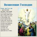 Вознесение Господне фото картинка скачать бесплатно на сайте otkrytkivsem.ru