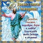 Вознесение Господне картинка поздравление скачать бесплатно на сайте otkrytkivsem.ru