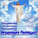 Вознесение Господне открытка скачать бесплатно на сайте otkrytkivsem.ru