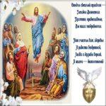 Вознесение Господне открытка поздравительная скачать бесплатно на сайте otkrytkivsem.ru