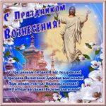 Вознесение Господне поздравление открытка скачать бесплатно на сайте otkrytkivsem.ru