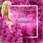 Всемирный день блондинок картинка скачать бесплатно на сайте otkrytkivsem.ru