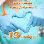Всемирный день доброты 13 ноября открытка скачать бесплатно на сайте otkrytkivsem.ru