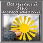Всемирный день метеоролога поздравление картинка скачать бесплатно на сайте otkrytkivsem.ru