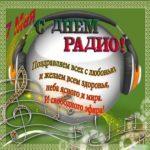 Всемирный день радио открытка скачать бесплатно на сайте otkrytkivsem.ru