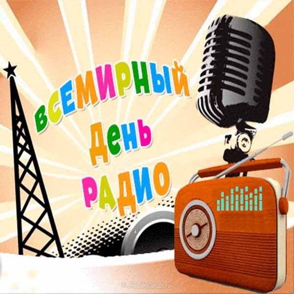 vsemirnly den radio pozdravlenie