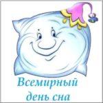 Всемирный день сна открытка скачать бесплатно на сайте otkrytkivsem.ru