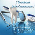Всемирный день стоматолога картинка скачать бесплатно на сайте otkrytkivsem.ru