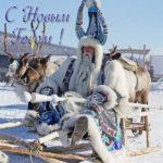 Якутская открытка с новым годом скачать бесплатно на сайте otkrytkivsem.ru