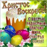 Яйца на Пасху картинка скачать бесплатно на сайте otkrytkivsem.ru