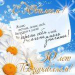 Юбилей 30 лет женщине открытка скачать бесплатно на сайте otkrytkivsem.ru