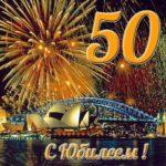 Юбилей 50 лет поздравление открытка скачать бесплатно на сайте otkrytkivsem.ru