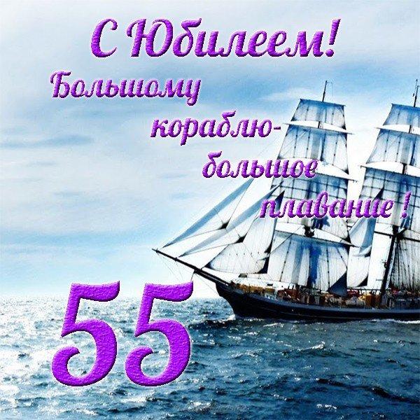Юбилей 55 лет мужчине открытка скачать бесплатно на сайте otkrytkivsem.ru