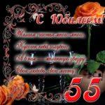 Юбилей 55 лет открытка скачать бесплатно на сайте otkrytkivsem.ru