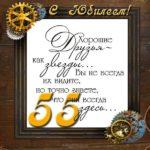 Юбилей 55 мужчине открытка скачать бесплатно на сайте otkrytkivsem.ru