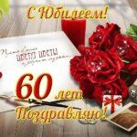 Юбилей 60 лет женщине открытка скачать бесплатно на сайте otkrytkivsem.ru