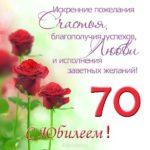 Юбилей 70 лет открытка скачать бесплатно на сайте otkrytkivsem.ru