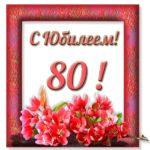 Юбилей 80 лет открытка скачать бесплатно на сайте otkrytkivsem.ru