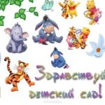 Юбилей детского сада открытка скачать бесплатно на сайте otkrytkivsem.ru