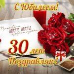 Юбилей открытка 30 лет скачать бесплатно на сайте otkrytkivsem.ru