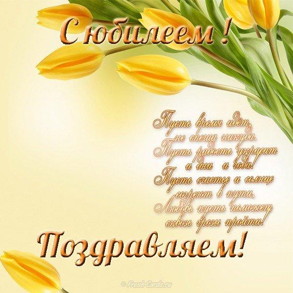 Юбилей открытка женщине скачать бесплатно на сайте otkrytkivsem.ru