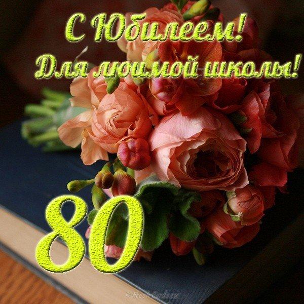 Открытка к 80 летию школы