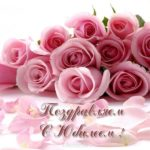 Юбилейная красивая открытка скачать бесплатно на сайте otkrytkivsem.ru