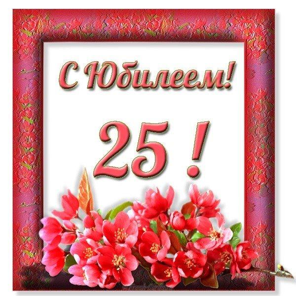 Юбилейная открытка 25 лет скачать бесплатно на сайте otkrytkivsem.ru