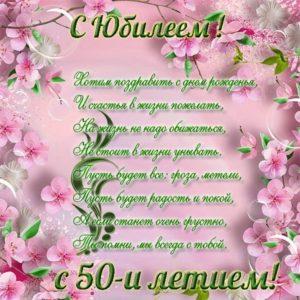 Юбилейная открытка 50 лет скачать бесплатно на сайте otkrytkivsem.ru