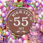 Юбилейная открытка 55 лет скачать бесплатно на сайте otkrytkivsem.ru