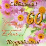 Юбилейная открытка 60 лет скачать бесплатно на сайте otkrytkivsem.ru