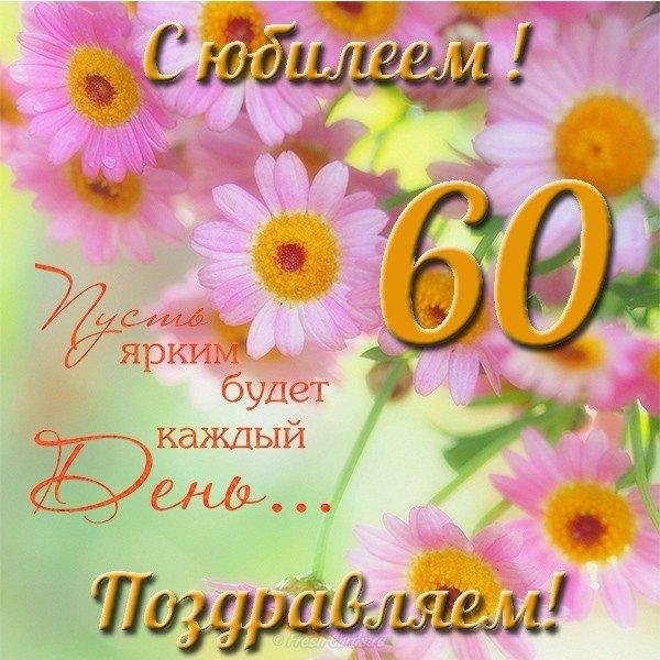 Открытки 60 лет и 55 лет