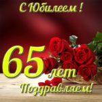 Юбилейная открытка 65 скачать бесплатно на сайте otkrytkivsem.ru