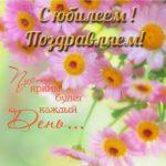 Юбилейные открытка с днем рождения женщине скачать бесплатно на сайте otkrytkivsem.ru