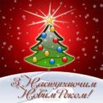 З наступаючим новим роком скачать бесплатно на сайте otkrytkivsem.ru