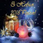 З новим 2018 роком скачать бесплатно на сайте otkrytkivsem.ru