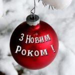 З новим роком скачать бесплатно на сайте otkrytkivsem.ru