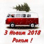 З новим роком 2018 картинка скачать бесплатно на сайте otkrytkivsem.ru