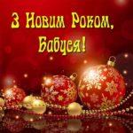 З новим роком бабуся скачать бесплатно на сайте otkrytkivsem.ru