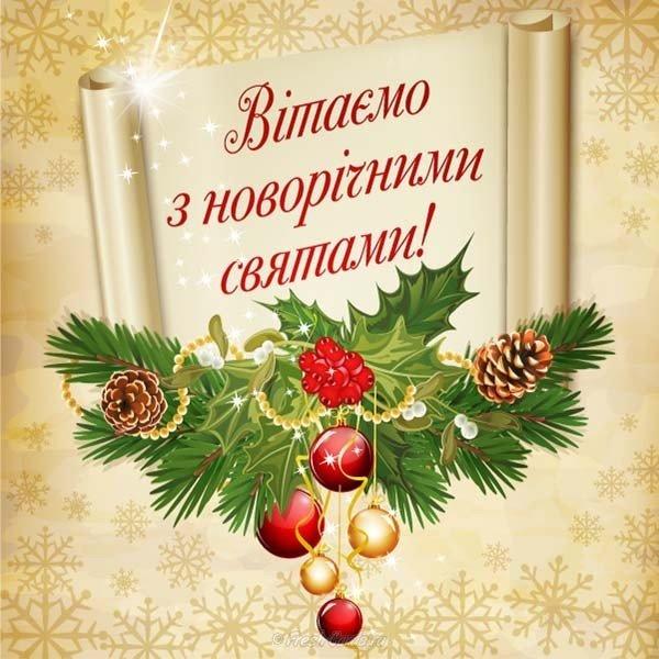 Новогодняя открытка украинская, своими руками лет