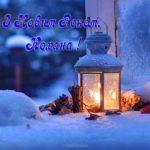 З новим роком кохана скачать бесплатно на сайте otkrytkivsem.ru