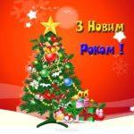 З новим роком привитанне скачать бесплатно на сайте otkrytkivsem.ru