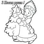 З новим роком раскраска скачать бесплатно на сайте otkrytkivsem.ru