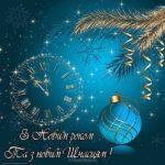 З новим роком з новим щастям скачать бесплатно на сайте otkrytkivsem.ru